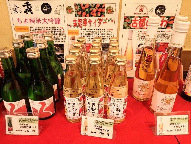 奈良県奈良市・「奈良みやげ横丁」店内のお土産
