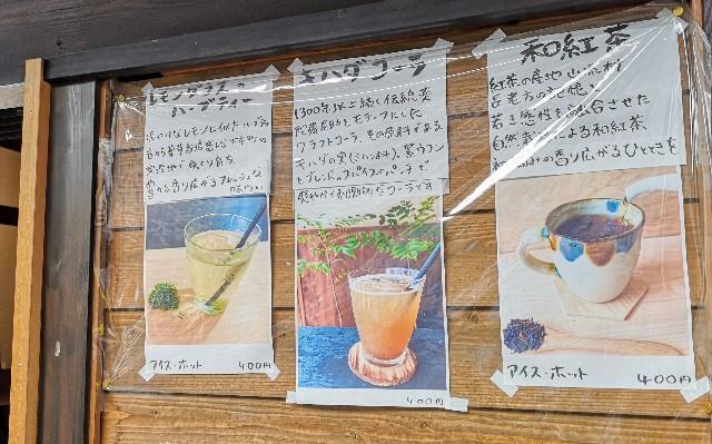奈良県吉野郡天川村・「シェアオフィス西友」ドリンクポップ