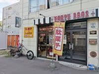 宮永篤史の駄菓子屋探訪9北海道札幌市東区福ちゃん本舗2