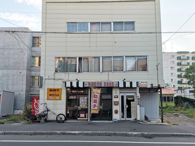 宮永篤史の駄菓子屋探訪9北海道札幌市東区福ちゃん本舗9