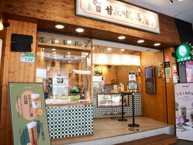 甘蔗の媽媽 台北公館店