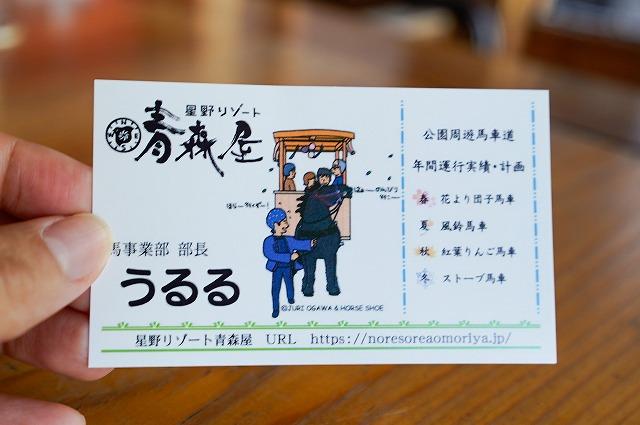 【画像】青森屋 馬名刺
