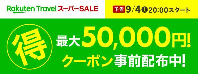 楽天スーパーSALE秋バナー2