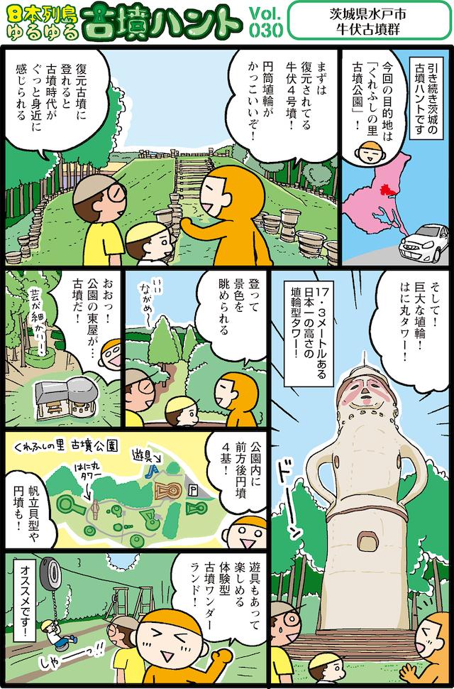 日本列島ゆるゆる古墳ハント30茨城県水戸市牛伏古墳群とくれふしの里古墳公園2