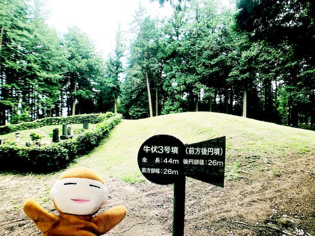 日本列島ゆるゆる古墳ハント30茨城県水戸市牛伏古墳群とくれふしの里古墳公園3