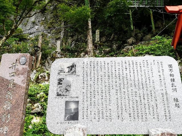奈良県吉野郡・「面不動鍾乳洞」石碑