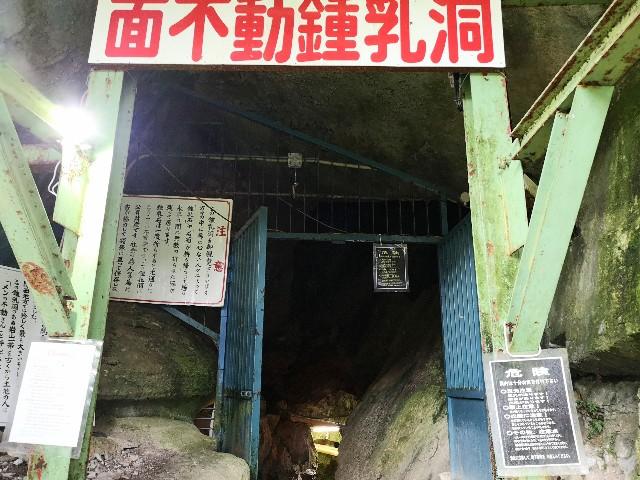奈良県吉野郡・「面不動鍾乳洞」入口