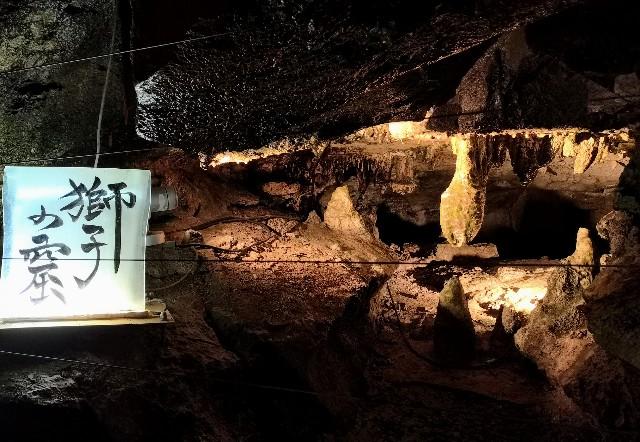 奈良県吉野郡・「面不動鍾乳洞」獅子の雲