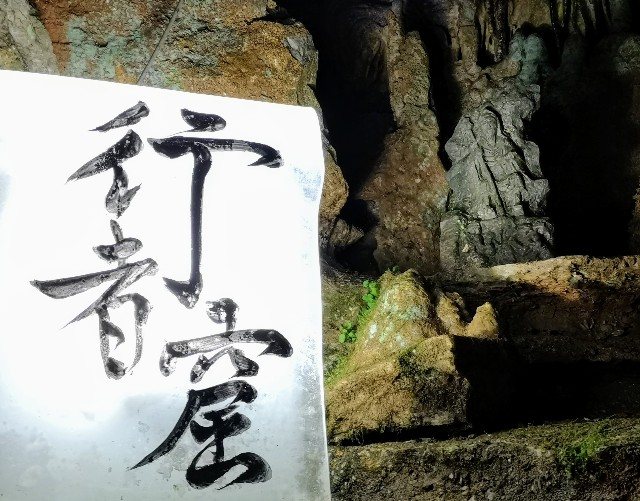 奈良県吉野郡・「面不動鍾乳洞」行者の窟