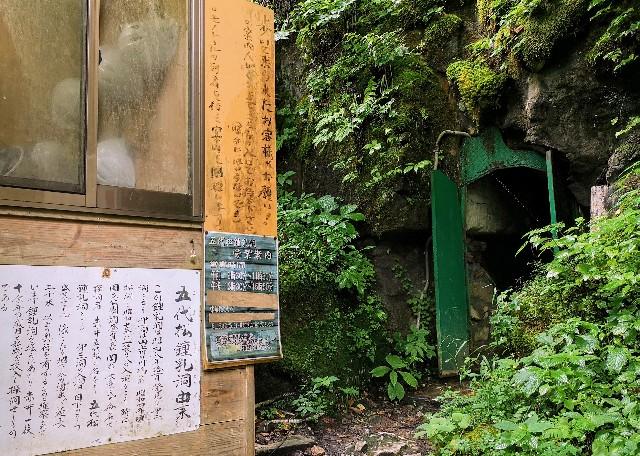 奈良県吉野郡・「五代松鍾乳洞」入口