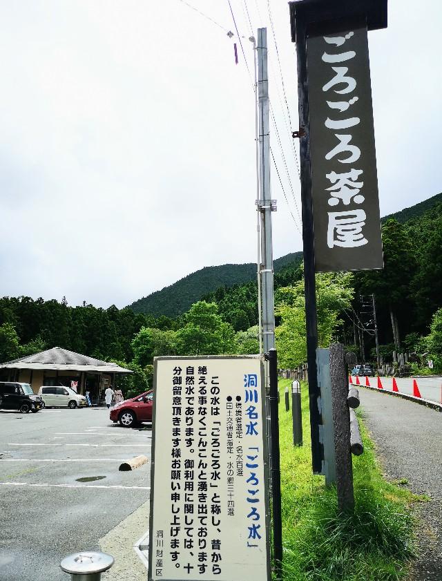 奈良県吉野郡・「ごろごろ茶屋」