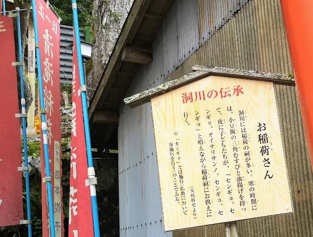 奈良県吉野郡・洞川温泉街「お稲荷さん」(立て札)