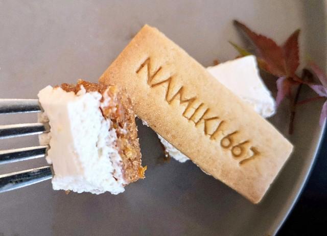 東京都中央区・ダイニング・バー&ラウンジ「NAMIKI667」(Hyatt Centric Ginza Tokyo 3階)9月限定「Vegan Cake Set」キャロットケーキ2