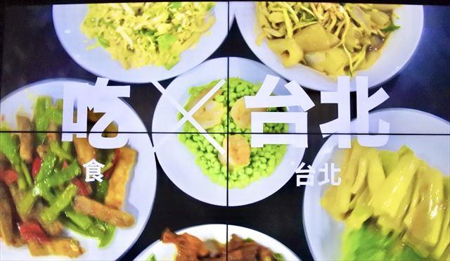 台北市の観光PR動画