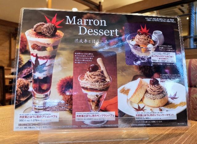 東京都世田谷区・ロイヤルホスト桜新町店「Marron Dessert ―渋皮栗とほうじ茶―」メニュー