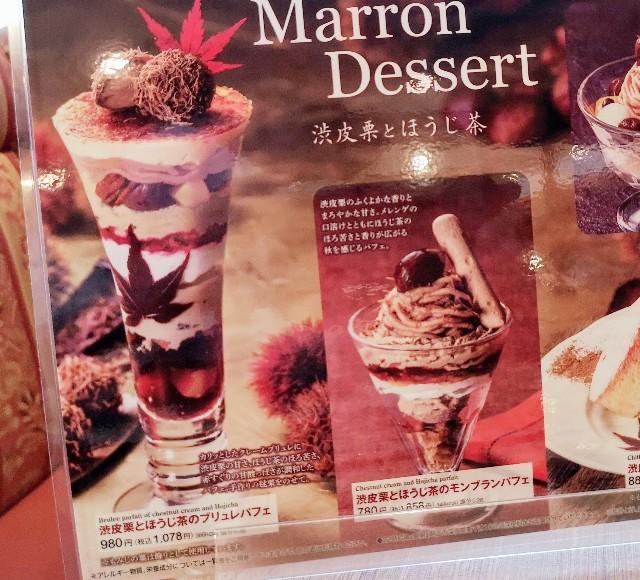 東京都世田谷区・ロイヤルホスト桜新町店「Marron Dessert ―渋皮栗とほうじ茶―」メニュー2