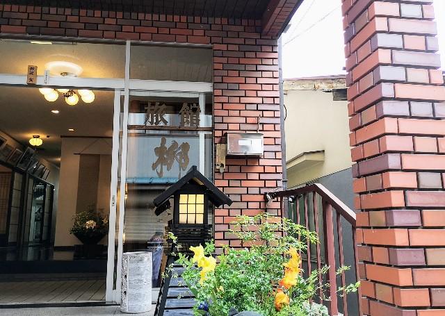 奈良県吉野郡・「花あかりの宿 柳屋」外観