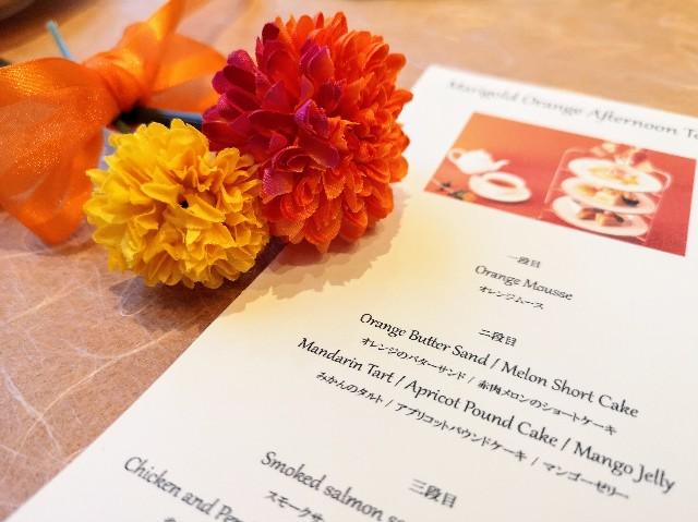 東京都港区・グランドニッコー東京 台場 2階「The Lobby Cafe」9月限定「マリーゴールドオレンジ アフタヌーンティーセット」メニュー