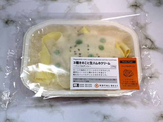 3種きのこと生ハムのクリーム〜パッパルデッレ〜