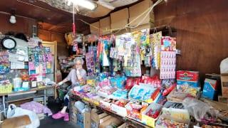 宮永篤史の駄菓子屋探訪11北海道函館市いっせ1