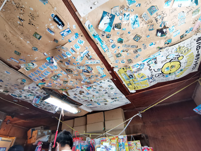 宮永篤史の駄菓子屋探訪11北海道函館市いっせ4