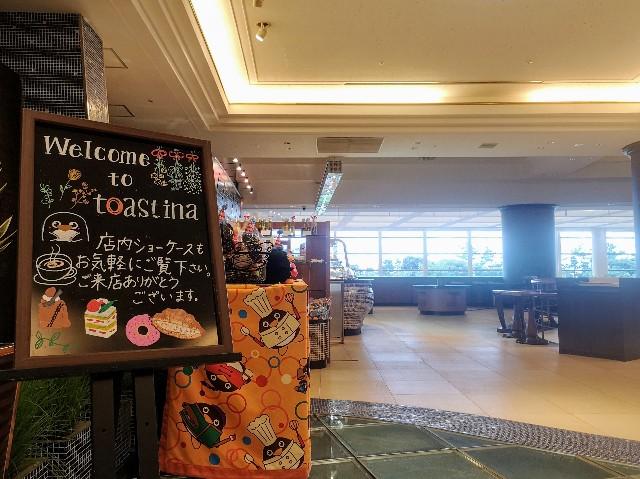 千葉県浦安市・カフェ「トスティーナ」(シェラトン・グランデ・トーキョーベイ・ホテル内)外観