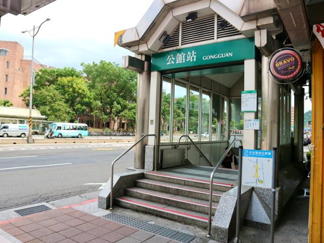 台北MRT公館駅