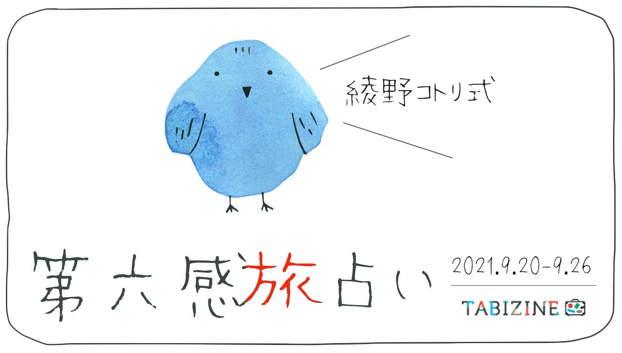 綾野コトリ式第六感旅占い0920_0926