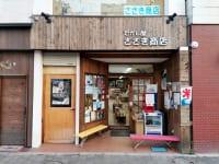 宮永篤史の駄菓子屋探訪12北海道函館市だがし屋ささき商店2