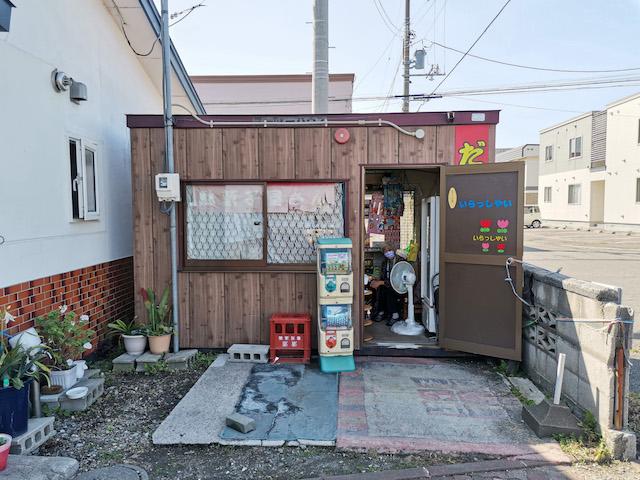 宮永篤史の駄菓子屋探訪13北海道千歳市だがしやわきさか4