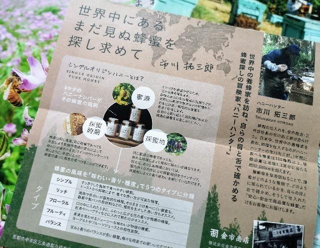 京都府京都市・蜂蜜専門店「ミールミィ」チラシ