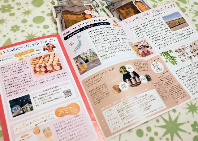 京都府京都市・蜂蜜専門店「ミールミィ」はちみつ定期便「ハニクル」冊子