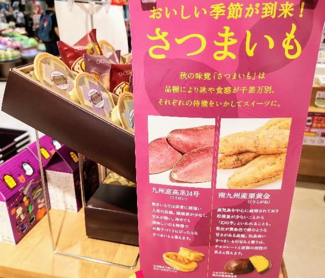 東京都新宿区・「シャトレーゼ」芋栗フェア(店内ポップ)