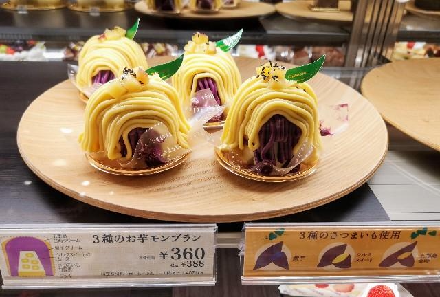 東京都新宿区・「シャトレーゼ」芋栗フェア(3種のお芋モンブラン)ショーケース