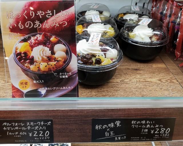 東京都新宿区・「シャトレーゼ」芋栗フェア(秋の味わいクリームあんみつ)