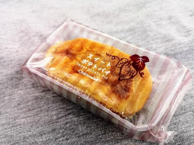 東京都新宿区・「シャトレーゼ」芋栗フェア(九州産さつまいものスイートポテトパイ)