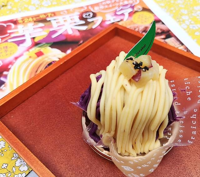 東京都新宿区・「シャトレーゼ」芋栗フェア(3種のお芋モンブラン)4