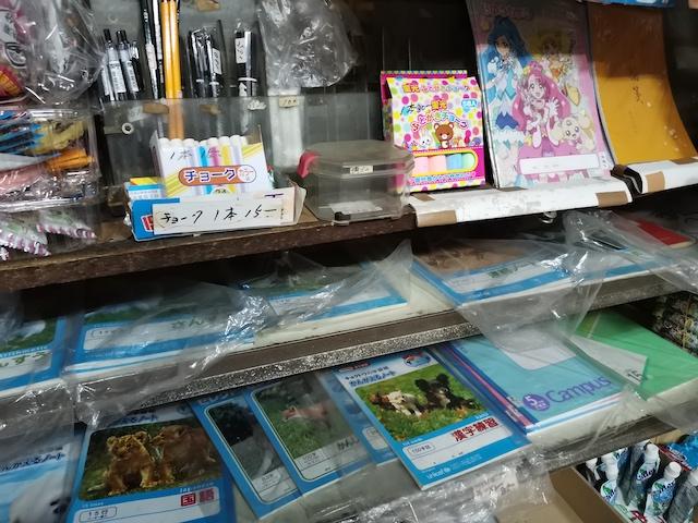 宮永篤史の駄菓子屋探訪14栃木県宇都宮市パーマ屋文具店7