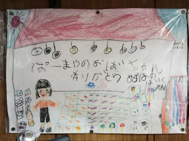 宮永篤史の駄菓子屋探訪14栃木県宇都宮市パーマ屋文具店10