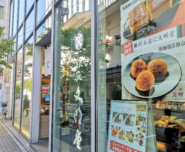東京都中央区・「文明堂 東銀座店」外観