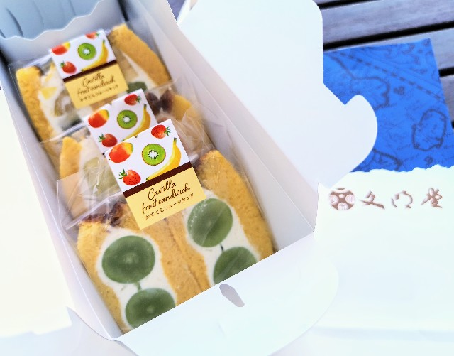 東京都中央区・「文明堂 東銀座店」テイクアウト限定「かすてらフルーツサンド」