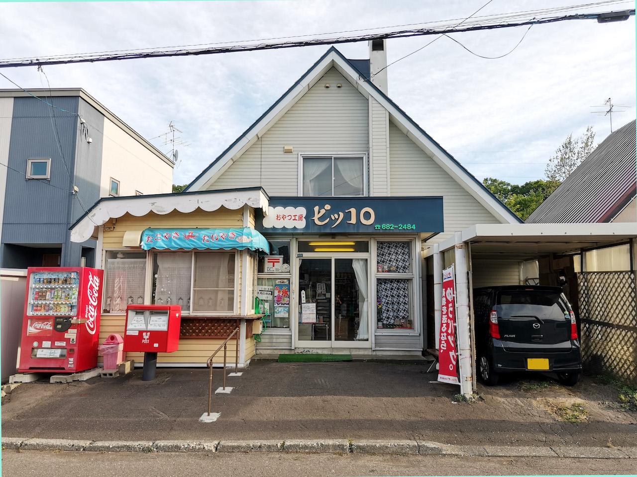 宮永篤史の駄菓子屋探訪15北海道札幌市手稲区ピッコロ2