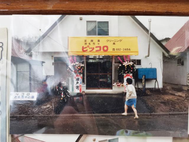 宮永篤史の駄菓子屋探訪15北海道札幌市手稲区ピッコロ6