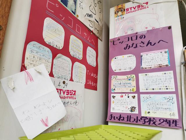 宮永篤史の駄菓子屋探訪15北海道札幌市手稲区ピッコロ10