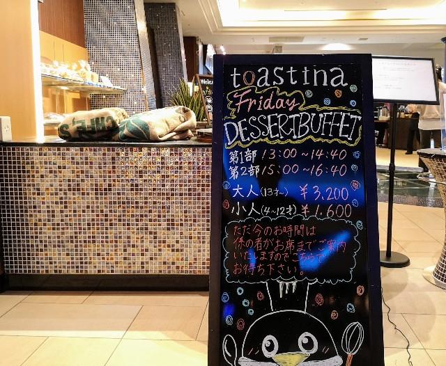 千葉県浦安市・カフェ「トスティーナ」(シェラトン・グランデ・トーキョーベイ・ホテル内 2階)外観
