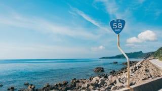沖縄県国道58号線