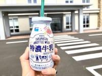 北海道浜中町タカナシ特濃牛乳